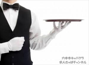六本木キャバクラボーイ、男子スタッフ黒服の仕事内容
