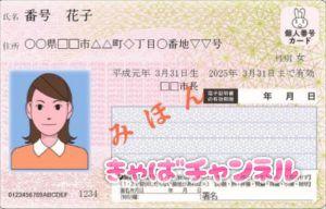 マイナンバーカードはキャバクラで働く時の身分証になる