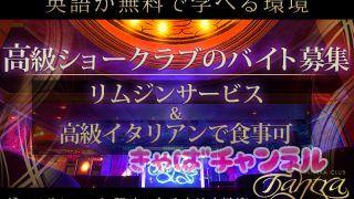 【海外セレブ御用達】六本木ショークラブダンサーのバイト募集