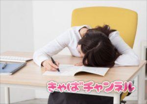 夜の仕事で寝不足の学生