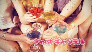 六本木キャバクラではお酒が飲めないと採用されない?