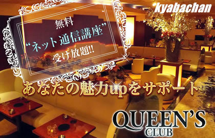 Queen's Club,クィーンズクラブの店舗画像 1