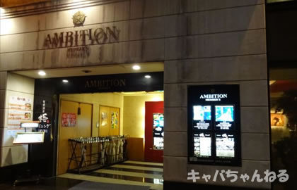 AMBITION,アンビションの店舗画像 5